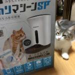 ネコの餌やりに革命を!(1)