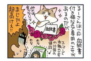 ノルウェージャン、貴族な食事を召し上がる【猫漫画傑作選】