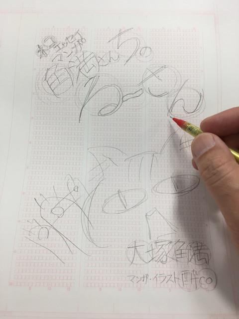 るーさんブログ、単行本プロジェクト(1)