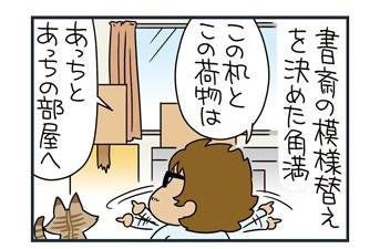 【猫漫画傑作選】ノルウェージャン+チンチラ連合軍、体重測定するw