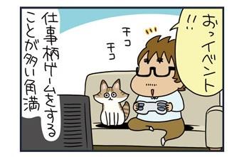 ノルウェージャン、ゲーム機の電源を切る……【猫漫画傑作選】