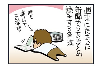 【ねこまんが】読書
