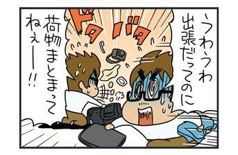 【ねこまんが】重いかばん