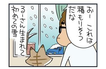 【ねこまんが】初雪