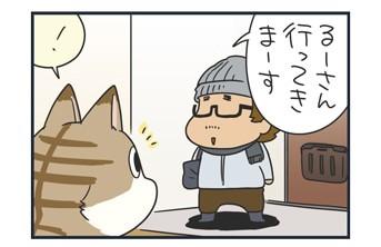 【ねこまんが】ニット帽